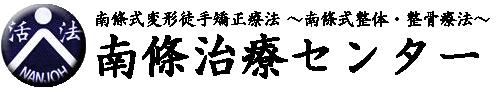 古武術整体・腰痛治療40年・南條治療センター(大阪・長堀橋)