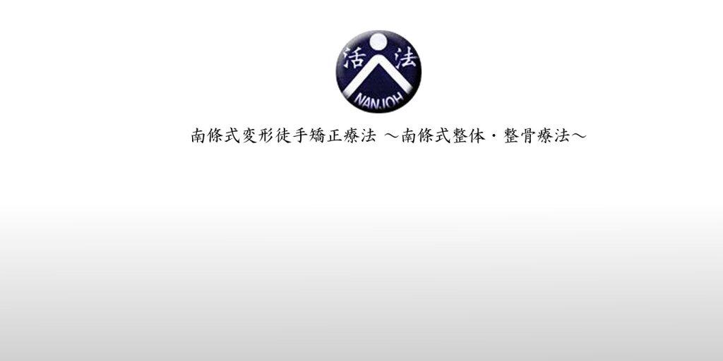 神道殺活流の骨法躰術<br>南條式変形徒手矯正療法