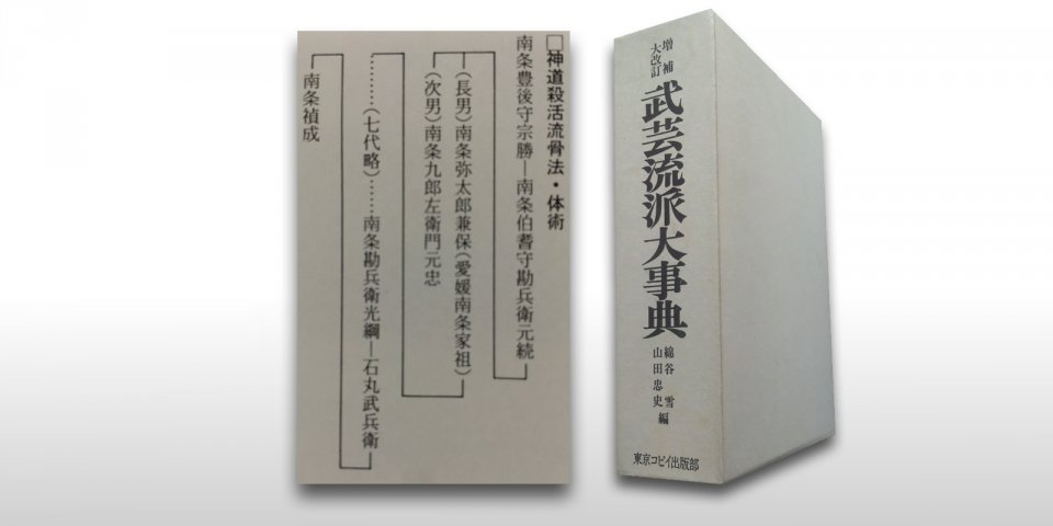 神道殺活流について記述された武道書「日本武道流派辞典」