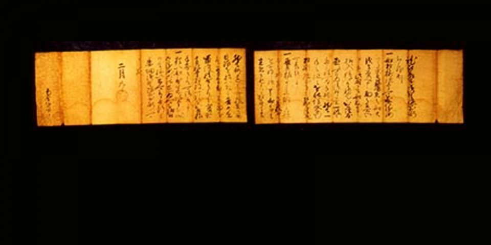 南條公によせられた太閤秀吉からの朱印状(南條家蔵)
